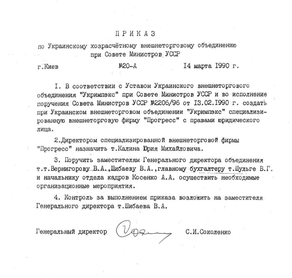 nakaz_pro_stvorennya_progresu_1